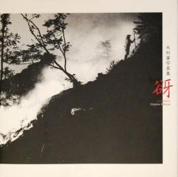 谺 木村肇 写真集 KODAMA Hajime Kimura