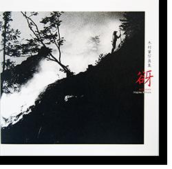 <img class='new_mark_img1' src='https://img.shop-pro.jp/img/new/icons57.gif' style='border:none;display:inline;margin:0px;padding:0px;width:auto;' />谺 木村肇 写真集 KODAMA Hajime Kimura 署名本 signed