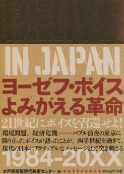 ヨーゼフ・ボイス よみがえる革命 BEUYS IN JAPAN 1984-20XX
