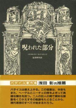 呪われた部分 ジョルジュ・バタイユ著作集 第6巻 生田耕作 訳