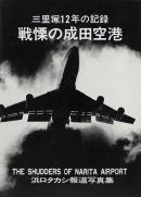 戦慄の成田空港 三里塚12年の記録 浜口タカシ報道写真集 Takashi Hamaguchi 署名本 signed