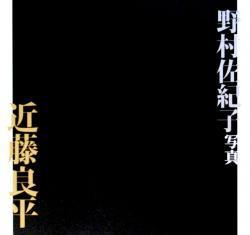 近藤良平 野村佐紀子 写真集 M.03 KONDO RYOHEI photographs by Nomura Sakiko 署名本 signed