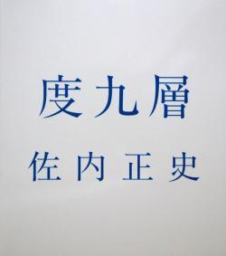 度九層 佐内正史 写真集 dokusou Masafumi Sanai M.23 署名本 signed