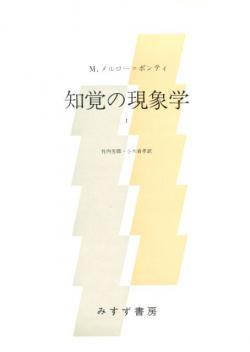 知覚の現象学 1 モーリス・メルロ=ポンティ 竹内芳郎 小木貞孝 訳
