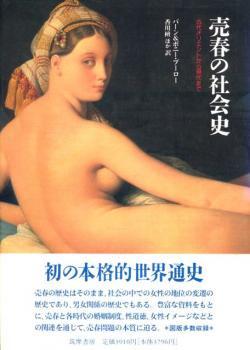 売春の社会史 古代オリエントから現代まで バーン&ボニー・ブーロー