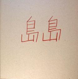 島島 佐内正史 写真集 M.16 SHIMA-SHIMA(Island-Island) Masafumi Sanai