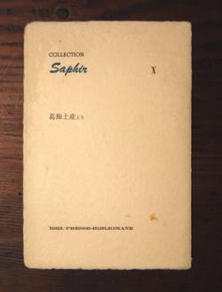 コレクション サフィール 第10輯 葛飾土産より 木村伊兵衛撮影 Collection Saphir 10 Ihei Kimura