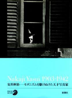 安井仲治 モダニズムを駆けぬけた天才写真家 Nakaji Yasuji 1903-1942 フォトミュゼ