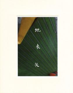 地来矢 鵜飼悠=高橋恭司 写真集 M.11 ZIRAIYA Yu ukai=Kyoji Takahashi
