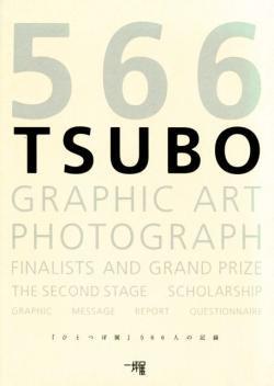 566 TSUBO GRAPHIC ART PHOTOGRAPH 『ひとつぼ展』566人の記録
