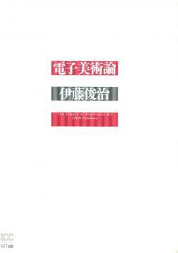 電子美術論 伊藤俊治 Itoh Toshiharu