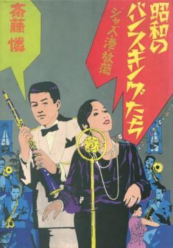 昭和のバンスキングたち ジャズ・港・放蕩 斎藤憐
