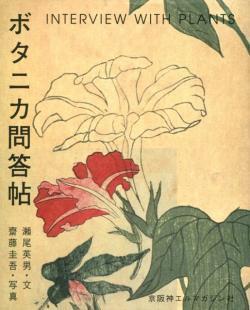 ボタニカ問答帖 瀬尾英男 齋藤圭吾 INTERVIEW WITH PLANTS