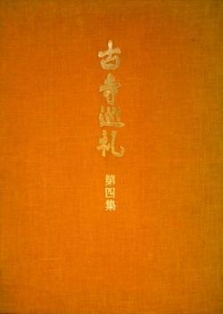 古寺巡礼 第四集 国際版 土門拳 KOJI-JUNREI Ken Domon