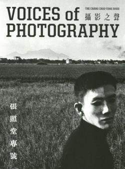 VOICES OF PHOTOGRAPHY 撮影之聲 張照堂専号 The Chang Chao-Tang Issue CLASSIC EDITION