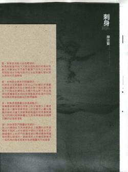 刺身 顔忠賢 写真集 Tatoo Project Yan Chung Hsien
