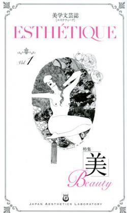 美学文芸誌 エステティーク Vol.1 ESTHETIQUE 特集 美 Beauty