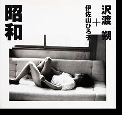 昭和 沢渡朔+伊佐山ひろ子 Hajime Sawatari+Hiroko Isayama 署名本 signed