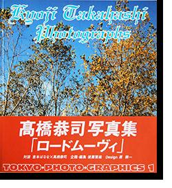 ロードムーヴィ 高橋恭司 写真集 ROAD MOVIE Kyoji Takahashi Photographs