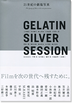 GELATIN SILVER SESSION ゼラチンシルバーセッション 21世紀の銀塩写真