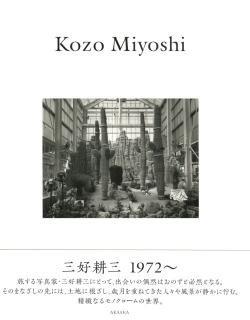 Kozo Miyoshi 1972~ 三好耕三 写真集