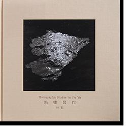 銀鹽習作 付羽 写真集 Photographic Studies by Fu Yu 署名本 signed