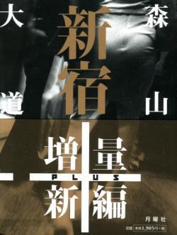 新宿+ 森山大道 写真集 SHINJUKU PLUS Daido Moriyama 署名本 signed