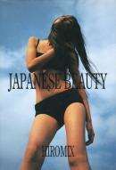 JAPANESE BEAUTY HIROMIX ヒロミックス 写真集