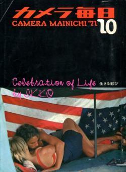 カメラ毎日 1971年10月号 CAMERA MAINICHI '71 生きる歓び Celebration of Life