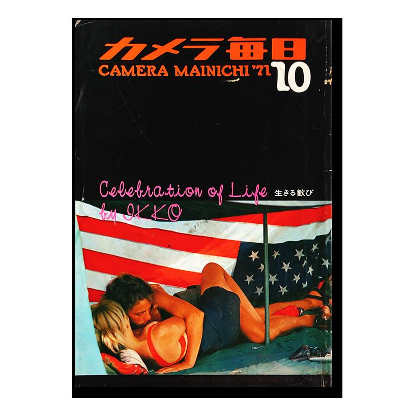 カメラ毎日 1971年10月号 生きる歓び CAMERA MAINICHI '71 Celebration of Life