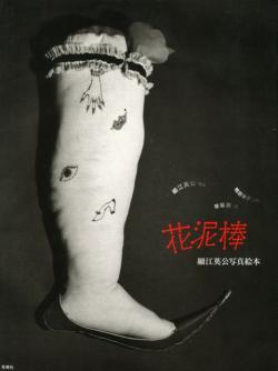 花泥棒 細江英公 鴨居羊子 早坂類 Eikoh Hosoe/Yoko Kamoi/Rui Hayasaka