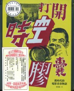 打開時空膠囊:舊時代的電影青春物語 高雄市電影館電影叢書13 高雄市映画館の青春物語