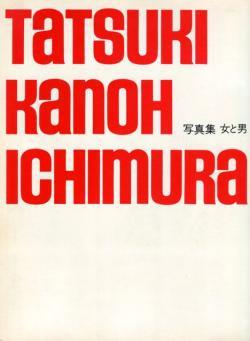 女と男 立木義浩 加納典明 一村哲也 写真集 Tatsuki Yoshihiro, Kanoh Tenmei, Ichimura Tetsuya