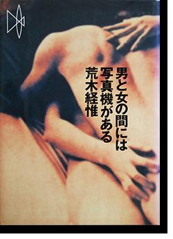 男と女の間には写真機がある 荒木経惟 Araki Nobuyoshi