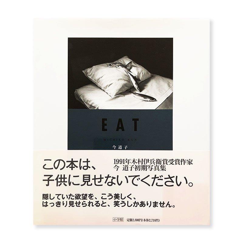 EAT by MICHIKO KON