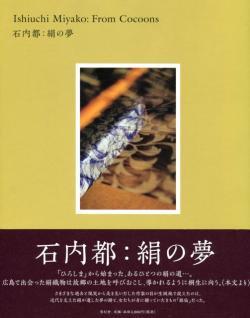 絹の夢 石内都 写真集 Ishiuchi Miyako: From Cocoons