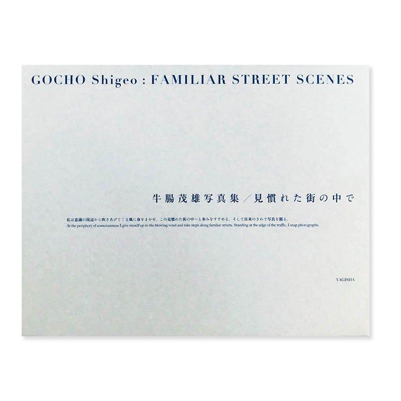 GOCHO Shigeo: FAMILIAR STREET SCENES Reprint edition<br>見慣れた街の中で 復刻版 牛腸茂雄