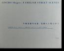 見慣れた街の中で 復刻版 牛腸茂雄 写真集 GOCHO Shigeo: FAMILIAR STREET SCENES Reprint edition