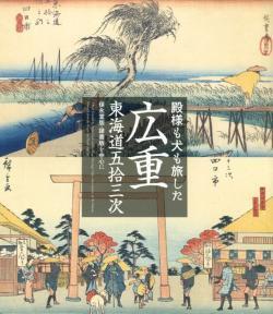 殿様も犬も旅した広重 東海道五拾三次 保永堂版・隷書版を中心に