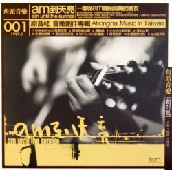 AM到天亮 原音社 音楽創作専輯 AM until the sunrise Aboriginal Music in Taiwan 角頭音楽 001