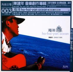 陳建年: 海洋 Pau-dull: Ho-hai-yan, Ocean 角頭音楽 003