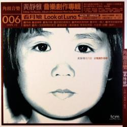 黄静雅: 看月娘 Ching-Ya Huang: Look at Luna 角頭音楽 006