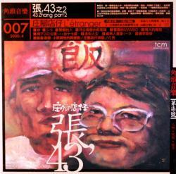 張四十三: 庄腳店仔 Chang43: L'etranger 角頭音楽 007