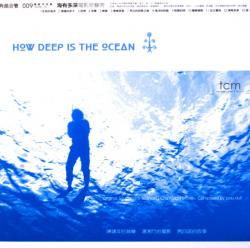 海有多深  電影原聲帯 HOW DEEP IS THE OCEAN Original Soundtrack to Movie 角頭音楽 009