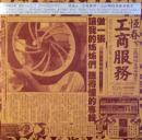 恆春兮(Am調幅台語廣播秀):工商服務 Hing-Chun, Album of Taiwanese Talk Show Radio 角頭音楽 011