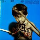少年ㄞ國 ㄞ國歌曲2 Taiwan independent compilation 2001 角頭音楽 015