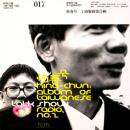 恆春兮:工商服務第2輯 Hing-Chun, Album of Taiwanese Talk Show Radio No.2 角頭音楽 017