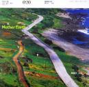 陳建年:大地 蘭嶼椰油篇 Pau-Dull:Mother Earth 角頭音楽 020