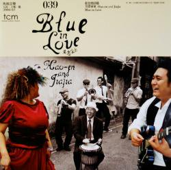 昊恩家家:Blue in Love  Hao-En & Jia Jia:Blue in Love 角頭音楽 039