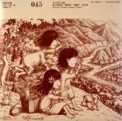 南王姉妹花:陳惠琴&李諭芹&徐美花 Nanwan Sisters:Honey Voices 角頭音楽 045